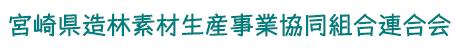 宮崎県造林素材生産事業協同組合連合会